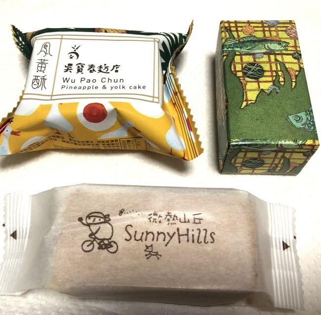 日本人が台湾でよく買うお土産といえば、パイナップルケーキ!<br /> 正直、パイナップル好きでもないし、台湾土産でもらっても特別美味しいと感じたことはありませんでした。自分が初めて台湾に行くまでは・・・。<br /> ガイドブックを見て、材料、製法、味、見た目、価格がお店によって全く違うことを知り、ネットでクチコミを見て、情報を得れば得るほど興味が湧きました。<br /> 全てのパイナップルケーキを食べられるほどの大きな胃袋も時間も予算も持ち合わせていないので、美味しいと評判のものだけを過去4回の台湾旅行の中で食べ比べました。<br />そして、この度、「台北で買うパイナップルケーキ LilyNY的お気に入り」が決定~!最後に番外編もあります。