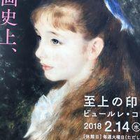 artdrive2018-⑤4月21日~22日東京・両国・六本木・芝・日比谷