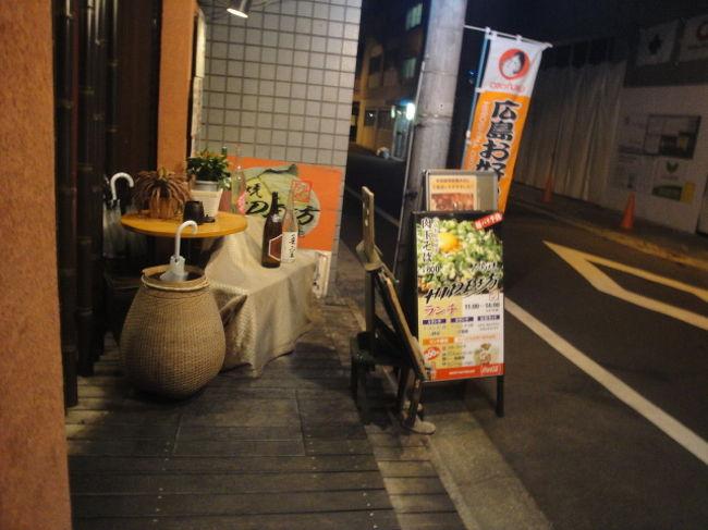 以前 神田駅周辺で お好み焼き食べたことを思い出しました。スマホで検索しましたが、わかりませんでした。<br /> 「ちんちくりん」に 行きましたが、土曜日・日曜日 営業していませんでした。<br /> 代わりに、「広島焼き HIDE坊」に行きました。千代田区鍛治屋町2-9<br /><br /> 大塚駅ー御徒町駅 都バス 都02<br /> 御徒町駅―神田駅 JR 山手線