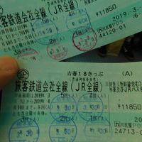 2019私の責任編集延長戦!職場旅行で青春18きっぷを使ってみよう!