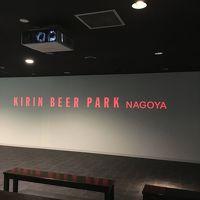 名古屋観光1日目 キリンビール工場見学