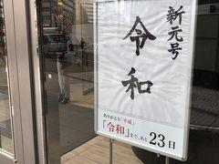 ANAプレミアムクラスで行く東京飲み歩き②