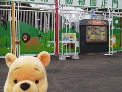 2013年9月 釧路市動物園見学