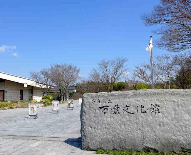 新元号が発表されて万葉集が話題に、早速明日香村に出かけてみました<br /><br />万葉文化館<br />http://www.manyo.jp/<br /><br />歩く奈良 万葉を歩く<br />http://www.pref.nara.jp/miryoku/aruku/kikimanyo/route_manyo/index.html<br /><br />歩く奈良 飛鳥<br />http://www.pref.nara.jp/miryoku/aruku/masumasu/koisuru/asuka/<br /><br /><br /><br />