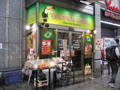 ランチde世界旅行-27 ブラジル