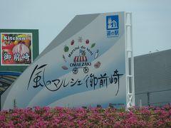 道の駅【128】 風のマルシェ御前崎