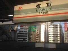 東京~名古屋~大阪をまたにかけ
