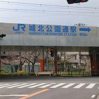「おおさか東線」新規開業区間に乗車、城北公園通駅付近を歩いた後は大阪城公園へ。