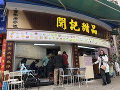 広州発のスイーツ専門店「開記甜品」(2018年広州⑧)~お手頃価格でおいしい広州スイーツが食べられる地元の超人気店~