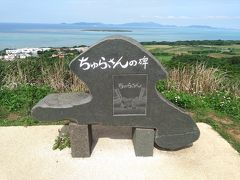 小浜島・島内観光Cコース