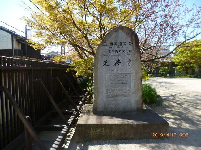 奈良市の人気エリア「ならまち周辺」を散策。世界遺産の「元興寺」周辺を散策。京都とは違った落ち着きのある町並みに癒されました。おりしも桜が満開。