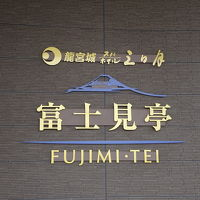 四世代旅行 龍宮城ホテル三日月 初の富士見亭へ宿泊 2日目