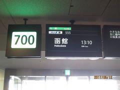 2017年5月/羽田空港搭乗口700番から  函館(湯の川 プリンス渚亭)