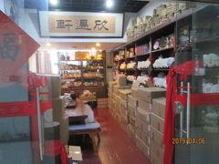 上海の玉屏南路・天山茶城・市場
