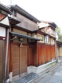 町屋の片泊まりで巡る京都の桜2019  その14 八坂神社南「旅館 富久家」