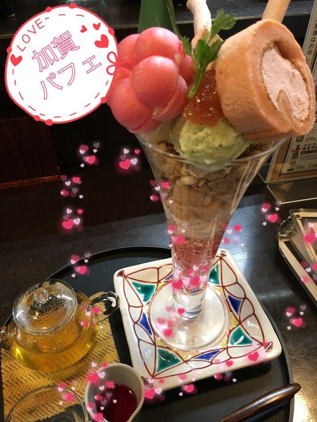 ANAで行く!春の片山津温泉&金沢観光①加賀パフェと片山津温泉
