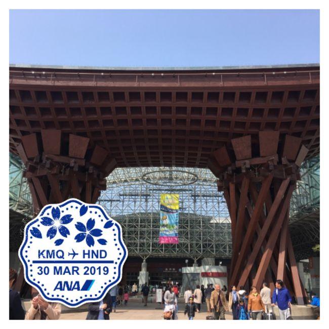 片山津温泉から「加賀ゆのさと特急」バスで移動して金沢へ。北鉄バス1日フリー乗車券付き《金沢巧味クーポン》を使って金沢観光を楽しみます!