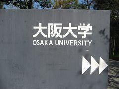 学食訪問ー182 大阪大学・豊中キャンパス