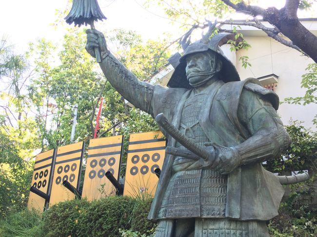 4月の晴天の土曜に好きな戦国武将の一人、真田幸村公を偲ぶため、ゆかりのスポットをぶらりと旅してみました。<br /><br />約半日の散策ですので、さらっと見ていただければ幸いです。