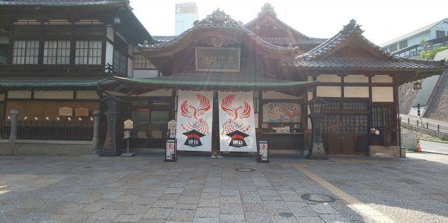 松山に仕事できたので1日は休みをとり、道後と日本100名城の城めぐりをしました。道後の魅力は市街地から近いことで観光客はもちろん地元の方にも銭湯かわりで利用されてます。松山市内も中心部に見所がコンパクトに固まってるので動きやすいです。機会あれば又訪問したと思いました。観光には自転車が最適です