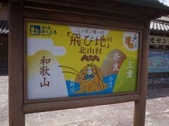 【全都道府県訪問達成】和歌山県で北山村と熊野本宮大社