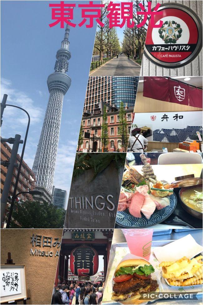 大学友達の結婚式の為東京へ<br />せっかく東京、行くついでに観光と食べ歩き<br />満喫の2日間