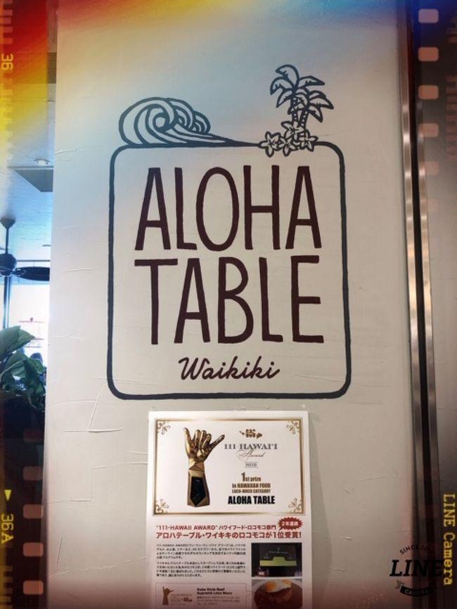 HAWAIIでは何度か足を運んだことのある 日本人の方がオーナーの「アロハテーブル」 今回はJR千葉駅の中にあるアロハテーブルに行ってきました  やはり本場をご存知の方の口コミは厳しいようですが それはあの独特のHAWAIIで食べるから美味しいのであってざわざわしてる日本ではそこまで求めてはいけません<br />味は日本人好み・・・<br />スタッフ、若いお兄さんはとってもかわいくて愛想がいいのですが 女の子はちょっと不愛想・・・<br />HAWAIIでは チップをもらうために一生懸命ですが そこが 日本では微妙に違うかなと 感じました<br /><br />親子3人で9934円・・・ハワイなどではこれにチップなどが入りますので・・・ まあ とりあえずは今回 娘の仕事がなかなか休みが取れませんので 気分だけ・・・とっても有意義な1日でした<br />そして帰りは 最近少し調子の悪い車なので車屋さん周りをして帰ってきました