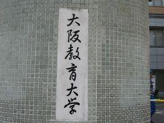 学食訪問ー185 大阪教育大学・天王寺キャンパス