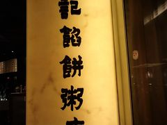朋友午餐(遠東板橋店)後に台湾大地震、次の日の午後から台南麻豆遠征。