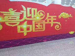 北京老街に泊まって、紫禁城と万里の長城を満喫する旅 1日目