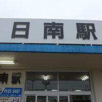 宮崎県日南市の友人に会いに行ってきました。そして翌日は宮崎から大分へ移動しました。遠いです宮崎は!!