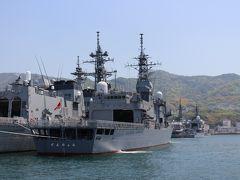 海上自衛隊呉基地
