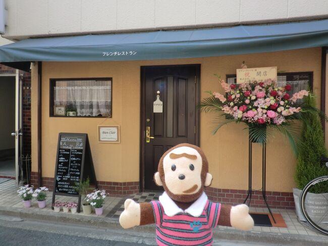 武蔵新城駅近にまた新しいフレンチレストラン オープンでござ~る!<br />ばざーる君は4/18のプレオープンにも行ってそのおいしさに感動したでござ~る<br />これからが楽しみなお店 週替わりランチをご紹介でござ~る<br />知人もポール・ボキューズ氏と写っている写真を見て、スゴイ人が来たと<br />大絶賛していたでござ~る!!<br /><br />営業時間:平日11:00~14:00(LO)<br />     ※ランチのみですが、夜は予約対応していただけるそうです<br />      出張シェフと二刀流なのでしょうか…<br />連絡先 :080-3121-3714<br />住所  :川崎市中原区新城4-3-2(旧ルコネッサンスのあった場所)<br /><br />参照:<br />■facebook:出張シェフのBien Clair<br />  https://ja-jp.facebook.com/mskbienclair/<br />■Intragram:mskyoichi<br />  https://www.instagram.com/mskyoichi/<br />■シェフインタビュー No.21:<br />  ライブ感を求めて出張料理人に!高野恭一シェフ<br />  https://www.primechef.jp/posts/24<br />■Esprit de Bien Clair (エスプリ ド ビアン・クレール)<br />  https://www.primechef.jp/chefs/1272