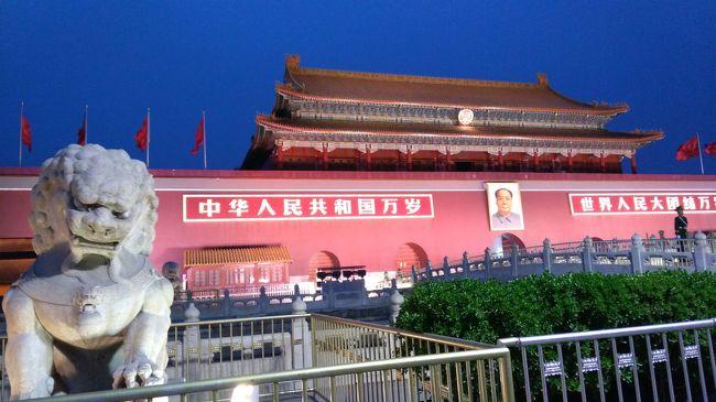 北京は自由に歩いたことがないので、<br />天候のよい4月を狙って行ってきました。<br />目的は3つ。<br />紫禁城をゆっくりと見学すること、<br />ローカルな万里の長城へ行くこと、<br />天壇公園の見学。<br />エアはバーゲンで、中国東方航空の正規チケット。<br />すべて込みで38000円。ただし、安さだけを考えたため、<br />往復とも上海乗換え。<br />日本→中国は、浦東交際空港。<br />上海→北京は、虹橋空港となり、<br />とんでもなく時間の無駄となってしまいました。<br /><br />往路:MU0272便 成田10:55発 → 浦東13:25着<br />   MU5157便 虹橋17:30発 → 北京19:50着<br />復路:MU5108便 北京11:00発 → 虹橋13:20着<br />   MU0575便 浦東17:20発 → 羽田21:20着<br /><br />宿泊はエクスペディアで予約、<br />大柵欄にある365INNのドミトリー6人部屋4泊5948円<br /><br />日程は以下の通り。<br />17日 成田空港 → 浦東国際空港 → 虹橋空港 → 北京国際空港<br />18日 天安門広場 → 紫禁城 → 景山公園 → 天安門広場<br />19日 金山嶺長城<br />20日 盧溝橋 → 中国人民抗日戦争記念館 → 天壇公園 → 鼓楼 → 鐘楼 → 大柵欄<br />21日 北京国際空港 → 虹橋空港 → 陸家嘴 → 浦東国際空港 → 羽田空港<br />