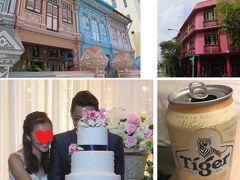 友人の結婚式@シンガポール&カトン地区観光