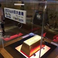 土肥温泉_Toi  Onsen  黄金伝説!江戸時代の金山開発で発見された温泉