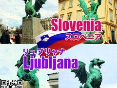 おじさんぽ・おばさんぽ ~エチオピアの聖地とスロベニアの鍾乳洞を探検する旅~ Day12 一国の首都とは思えない?のどかなリュブリャナを探検