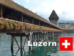 Bon Voyage! スイス満喫7日間の旅 2018夏 ~1日目~ 古都「ルツェルン」