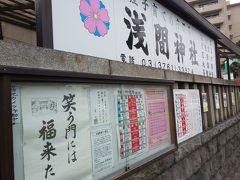 2019年4月 東京大森 浅間神社へ行きました