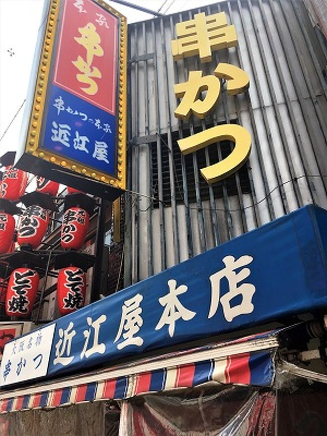 美味しい串かつが食べたくて昔から大好きな近江屋さんに行ってきました。<br /><br />神戸から大阪なのでちょっとした旅行気分です。<br /><br />串かつをいただいたあとはの~んびりと周辺歩き。<br /><br />通天閣~阪堺電車恵美須町駅~今宮戎神社~地下鉄大国町駅までの街歩きです。