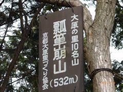 2017年6月 瓢箪崩山ハイキング