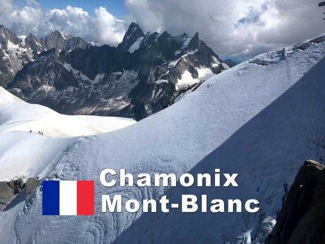 Bon Voyage! スイス満喫7日間の旅 2018夏  ~3日目~  仏「モンブラン」