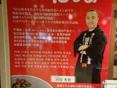 博多でラーメン食べまくりましたついでに日本全国のスープ別ラーメンランキングを作ってみました前編サッシー今までありがとう。
