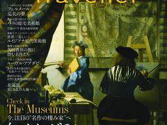 美術館巡り in 北欧・ヨーロッパ 一日目