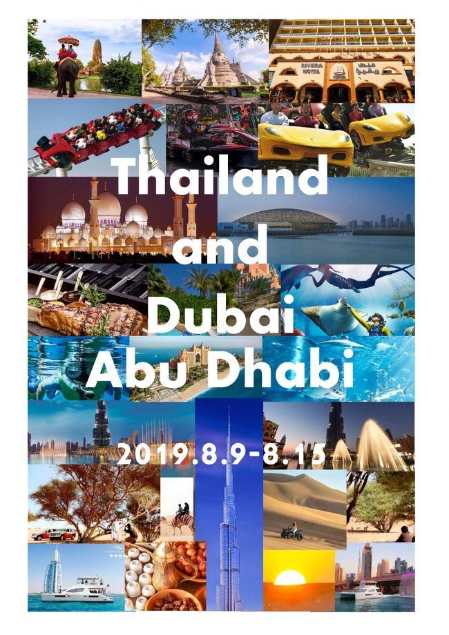 計画と予算-タイトランジット+アブダビ1日間観光+ドバイは去年とほぼ一緒.<br /><br />今年の夏はサムイ島に行こうと思っていました。<br /><br />しかし去年息子がドバイのホテルにカメラを忘れたのですが、日本にカメラを送付する事はNGであり、取りに来てくださいという事で、またドバイに行くこととなりました。<br /><br />忘れたカメラはOLYMPUSのTG-3。<br />今私が使っているTG-5で生産終了となるカメラです。(と、思ったらTG-6は無事発売されました。)<br />なんとしても奪還!で、再びドバイへ。<br /><br />私の希望:本当はタイに行きたかった。ドバイならモスクを見たい<br />息子の希望:フェラーリワールドと砂漠とプール<br /><br />上記希望を元に以下で日程を組みました。<br /><br /><<予定>><br />1日目:日本発→タイトランジット→ドバイ着<br />2日目:フェラーリワールドとシェイクザイードグランモスク<br />3日目:アトランティスザパームのアドベンチャーウォーターパーク<br />4日目:アトランティスザパームのアドベンチャーウォーターパーク<br />5日目:砂漠サファリ<br />6日目:ヨットツアー→夜ドバイ発→タイ→日本<br /><br />帰国便もトランジット長時間あるのを選ぼうと思いましたが、疲労を考えて辞めてしまいました。<br /><br />ドバイのタイムラプス動画をYouTubeで見つけました。都市部のみですけどおさらいに鑑賞。<br />https://youtu.be/zGtz_GOA79w<br /><br /><<支出(2人分)>><br />■飛行機 \261,020<br />■リビエラホテル \49,352(AED1625)<br />■アトランティスザパーム \52,380(1573AED)<br />■アユタヤツアー \17,089(7480THB)※クーポン利用<br />■モーニングサファリ \14,278(126USD)<br />■デザートサファリ 二人で ¥24,148<br />■アルティメットシュノーケル 二人で ¥18,810(570AED)<br />■ブルジュハリファ ファウンテンボードウォーク 二人で★<br />■フェラーリワールド 二人でファストパス付 ¥26,433(801AED)<br />■ヨットツアー 二人で ¥11,792<br />■ルーブルアブダビ 大人60AED 学生(13歳~22歳)30AED<br />■モバイルwifi(jetfi)7日間 \6,058<br />■海外旅行保険 二人で ★<br /><br />旅行記<br />1日目:<br />2日目:<br />3日目:<br />4日目:<br />5日目:<br />6日目: