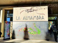 2018-19年越しスペイン4 グラナダ/アルハンブラ宮殿観光