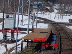 青春18きっぷによる4月初旬の北海道の旅
