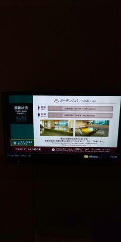 三井ガーデンホテル柏の葉宿泊4月30日
