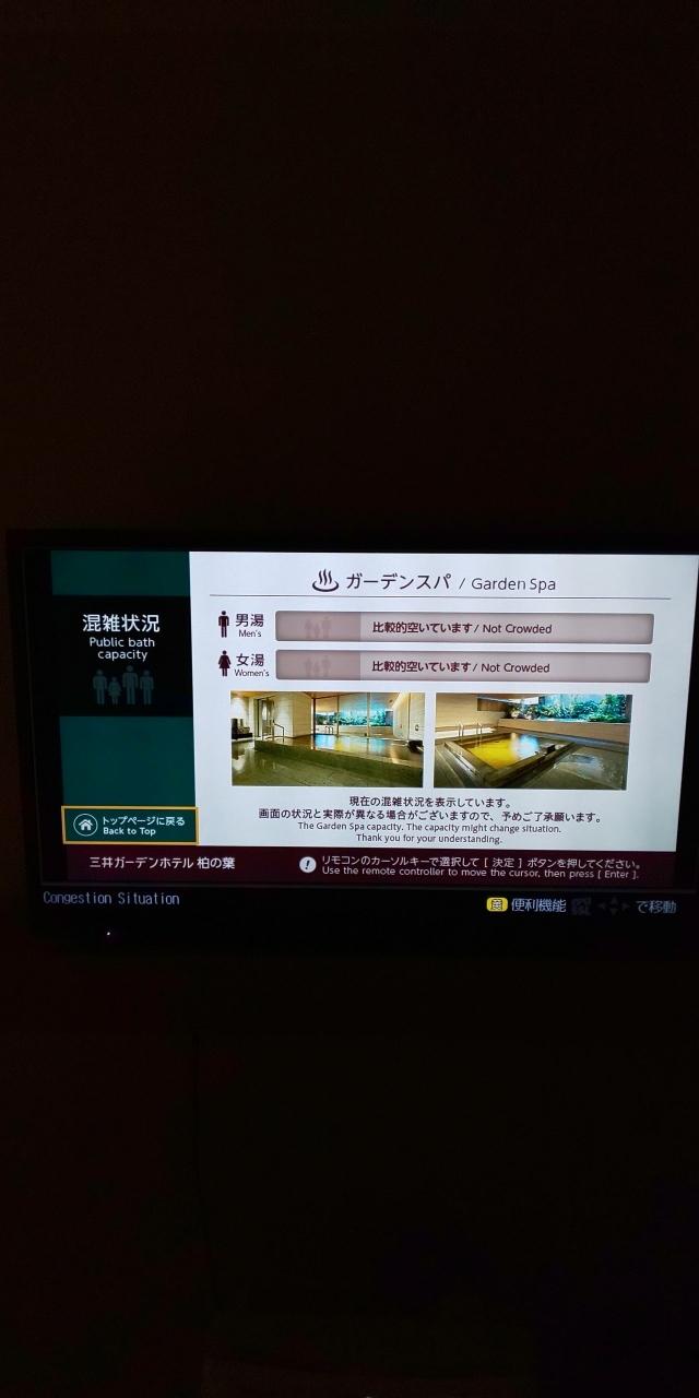 温泉付の三井ガーデンホテル柏の葉にお部屋お任せプラン7千円(駐車場料金別千円)での利用になります。
