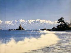 海越しの立山連邦を見たくて氷見へ